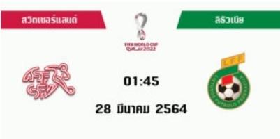 สวิตเซอร์แลนด์ vs ลิธัวเนีย