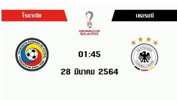 โรมาเนีย vs เยอรมนี